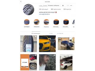Заходите к нам в Instagram @uas_tyres