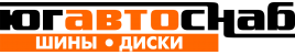 ЮгАвтоСнаб — Интернет магазин шин в Краснодаре